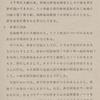 昭和の航空自衛隊の思い 出(317)    昭和58年度 一般幹部候補生(部内)選抜試験合格記・「幹部への道次は君の番だ」(3)