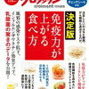 L4YOU!『インフルエンザ撃退!秋の免疫アップSP』