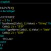 【Excel VBA学習 #13】セルの文字列判定