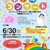 石川県の吹奏楽。金沢市民芸術村でアンサンブル☆ふぁみりあのスマイルコンサート。津幡町でシグナスウインドオーケストラの親子ふれあいコンサート。