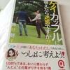 本質はシンプルな話で-牧村朝子『ゲイカップルに萌えたら迷惑ですか?』感想