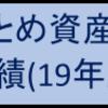 ☆まとめ資産運用実績(19年度)