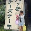 八ヶ岳チーズケーキ工房♪山梨旅行(≧∇≦)