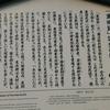 酒は飲め飲め~と唄われる「黒田節」誕生の地、京都の伏見桃山へ