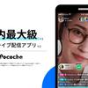 人気の無料スマホアプリ「Pococha(ポコチャ) ライブ配信 アプリ」はライブ配信を楽しめる生放送アプリ!