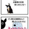 【犬漫画】ひな祭りの起源を探ってみる