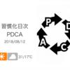 プチ断食と運動強化2日目[習慣化日次PDCA 2018/08/12]
