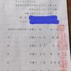 原状回復裁判→控訴へ