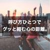 呼び方ひとつでグッと縮む心の距離。