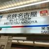 名古屋旅行2018 パート2