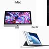 【2019年4月版】iMac MacBook iPad 新製品が出揃ったのでApple製品を買おう !
