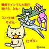 【聖闘士星矢スペシャル】至福のアテナナビ♪1000円で足りた1日!
