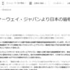 ファーウェイ・ジャパン  日本国民へメッセージを公開 報道を全否定