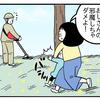 子供の夢を刈る草刈り機