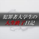 犯罪者大学生の人生終了日記