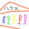 【目標できた】関東でシェアハウスやりたい!!