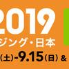 ファンドレイジング・日本の楽しみ方(3)2018ふりかえり〜社会貢献教育オープンシンポジウム