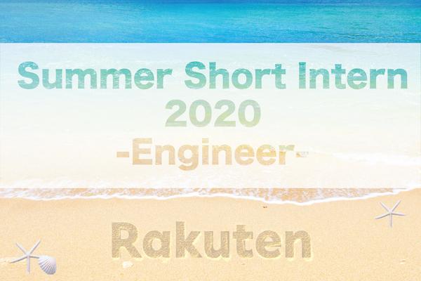 楽天エンジニアSummer Short Intern2020募集開始お知らせ登録フォームOPEN