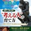 "For default avoidance /『 ""考える人""の育て方』レビュー"