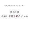 第31回 ゆるい言語活動のすゝめ(平成29年4月21日)