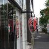 つけ麺専門 百の輔(もものすけ)行ってきた。うまかった。 竹スの大事さがわかった。