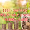 【SBI・S&P500】大学生がつみたてNISAを1年間続けてみた結果