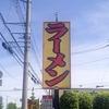 丸源ラーメン 所沢北野店