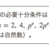 (Z/nZ)*の群構造