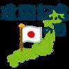 今日は日本が2681歳の誕生日!?(建国記念の日)