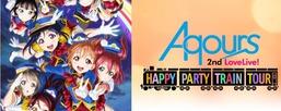 「ラブライブ!サンシャイン!! Aqours 2nd LoveLive! HAPPY PARTY TRAIN TOUR」のセトリを早速妄想!!!