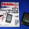 古き良きPalm/WorkPadの世界!