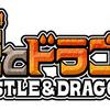 「城とドラゴン」×「仮面ライダーディケイド」の復刻コラボイベントが開催