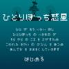 大ヒットゲームアプリ「ひとりぼっち惑星」の裏側 ~前編~