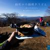 【登山記】 晴天の冬の「鍋割山」に名物の熱々の鍋焼きうどんを食べに登山してきました。