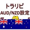 【FX】トラリピ AUD/NZD(豪ドル/NZドル)設定