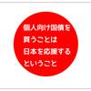 個人向け国債の購入は、日本に投票して応援するということ