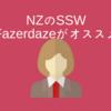 【Music】NZの宅録ベッドルームプロジェクト、Fazerdazeが良すぎるのでみんなに聴いてほしい