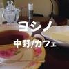 【中野カフェ】煌びやかで明るい店内「ヨシノ」自家製レアチーズケーキとブレンド