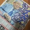 新聞と 雑誌を 買いました