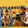「カメラを止めるな!」に前田敦子は出ていないということに、驚いているのは私だけだった件