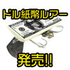 【サーフェイスジョー】ユニークなルアー「ドル紙幣ルアー」発売!