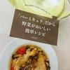 【バーミキュラ】バーミキュラで野菜スープ