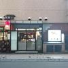 札幌の有名なジンギスカンの超人気店 創業60年以上の老舗店「だるま」
