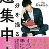7月31日 本や雑誌の残しておきたい情報の管理。