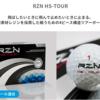 ゴルフボール【RZN】RZN golf って知ってる?