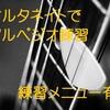 【アルペジオ練習】オルタネイトピッキングでアルペジオを弾いてみよう!