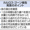 ゴーン被告、レバノンで会見 「日産幹部の陰謀」「迫害から逃れた」 - 東京新聞(2020年1月9日)