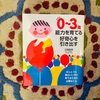 汐見稔幸先生の本に学ぶ!0〜3歳の時期に親が知っておくべきとても大切でシンプルなルール