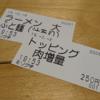 2018/2/8 麺