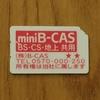 miniB-CASカードの故障/テレビが映らない原因